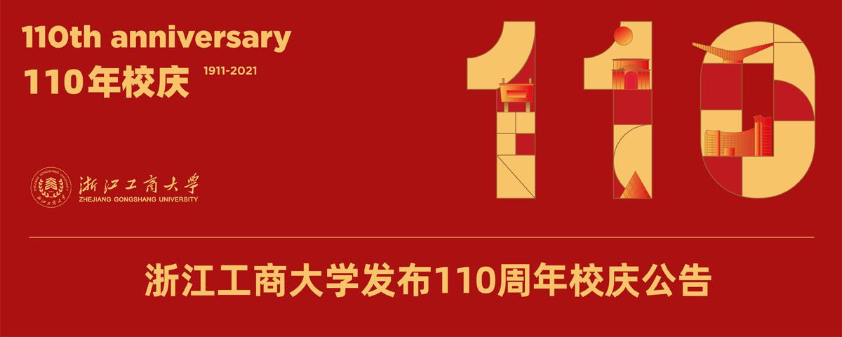 110周年校庆一号公告